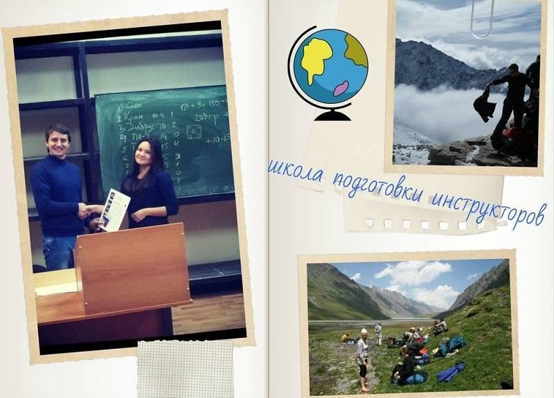Школа подготовки инструкторов по туризму