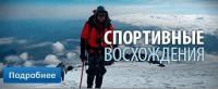 Восхождения - КСП Спутник