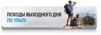Походы выходного дня - КСП Спутник