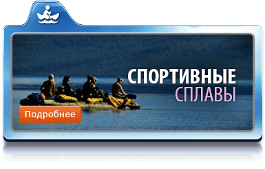 Спортивные сплавы активный